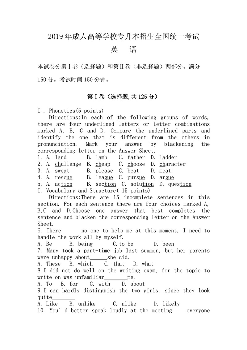 2019年湖北省成人高考《英语》真题