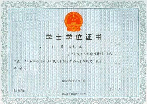 全国高等教育自学考学士学位证书样式